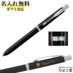 名入れ パーカー ソネット オリジナル マルチファンクションペン ラックブラックCT S111306120 PARKER 高級 誕生日