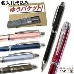 名入れ 複合ボールペン プラチナ PNOVA (ピノバ) 3機能 (シャープペン+ボールペン「サラボ」極細0.5黒・赤) MWB-1000H ゆうパケット