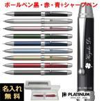 名入れ プラチナ ダブル4アクション 複合ボールペン (ボールペン 黒・赤・青、シャープペン) MWB-3000F platinum