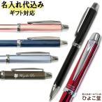 ショッピング名入れ 名入れ 複合ボールペン プラチナ PNOVA (ピノバ) 3機能 (シャープペン+ボールペン「サラボ」極細0.5黒・赤) MWB-1000H