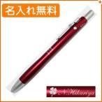 ショッピング名入れ 名入れ 限定色 ステッドラー アバンギャルド ダークレッド 927ag-dr 複合ペン (ボールペン黒・赤・ブルーとシャープペンの4機能)