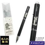 ボールペン 名入れ ステッドラー アバンギャルドライト ミッキーデザイン 多機能ペン 927AGL STAEDTLER