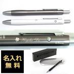 名入れ無料 ステッドラー アバンギャルド 複合ペン (ボールペン黒・赤・ブルーとシャープペンの4機能) STAEDTLER