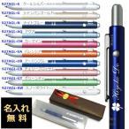 名入れ ステッドラー アバンギャルドライト 複合ペン (ボールペン黒・赤とシャープペンの3機能) STAEDTLER