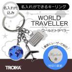 キーホルダー 名入れ 名入れ キーリング 世界地図 ワールドトラベラー チャーム プレゼント 海外ブランド かわいい