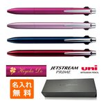名入れ ボールペン 三菱鉛筆 ジェットストリーム プライム 2色ボールペン & シャープペン 0.5mm uni MSXE3300005