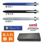 名入れ ボールペン 三菱 ジェットストリーム プライム 3色ボールペン 0.7mm uni SXE3-3000-07 名前入り 高級 高級 誕生日 プレゼント 入学 就職祝
