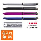 ボールペン 名入れ 三菱 ジェットストリーム スタイラス 3色ボールペン&タッチペン uni SXE3T-1800-05 名前入り 高級 高級 誕生日 父の日 プレゼント 入学