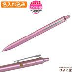 ショッピングボールペン 名入れ ボールペン 三菱 ジェットストリーム プライム 単色ボールペン 0.5mm uni SXN-2200-05