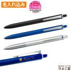 名入れ ボールペン 三菱 ジェットストリーム プライム 単色ボールペン 0.7mm uni SXN-2200-07