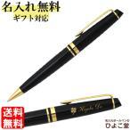 ショッピング名入れ 名入れ ウォーターマン エキスパート エッセンシャル ブラックGT ボールペン S0951690 WATERMAN 高級 誕生日 ブランド