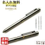 名入れ ゼブラ シャーボX 専用ボディグラファイトブラック TS10 SB21-B-GBK ZEBRA