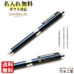 名入れ ゼブラ シャーボX 専用ボディプルシャンブルー TS10 SB21-B-PBL ZEBRA