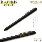 名入れ ゼブラ シャーボX 専用ボディ ブラック LT3 SB22-BK ZEBRA