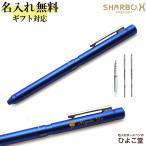 名入れ ゼブラ シャーボX 専用ボディ コバルトブルー LT3 SB22-COBL ZEBRA