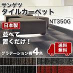 送料無料★ サンゲツ タイルカーペット  NT350G グラデーションシリーズ