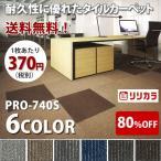 送料無料★リリカラ PRO-740Sタイルカーペット 34051-34056