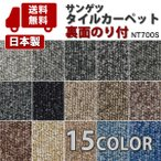 ◆3色の原着ナイロンが織りなす深い色 ◆裏面のり付タイルカーペット ◆原着ナイロン100%  ●20...