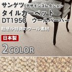 送料無料★ サンゲツ タイルカーペット  DT1950 ウールバーバー
