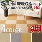 送料無料★ 東リ 洗えるタイルカーペット アタック450ニトコ