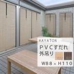 すだれ 屋外 外吊り PVC 022・023 規格品 幅88×高さ110cm