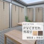 すだれ 屋外 外吊り PVC 022・023 規格品 幅88×高さ60cm