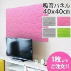 防音 吸音パネル 硬質 壁 床 40x40cm フェルメノン 3Dエンボス