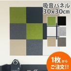 防音 吸音パネル 45C 硬質 壁 床 30x30cm フェルメノン 1枚