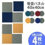 防音 吸音パネル 硬質 壁 床 40x40cm フェルメノン スタンダード 4枚