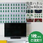 防音 吸音パネル 硬質 壁 床 40x40cm フェルメノン 3Dレイヤー