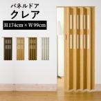 アコーディオンカーテン フルネス パネルドア クレア 規格品 幅99cm 高さ174cm