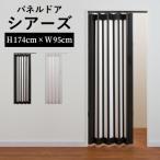 アコーディオンカーテン フルネス パネルドア シアーズ 規格品 幅95cm 高さ174cm