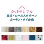 タイルカーペット サンプル クッションフロア キッチンマット 床材 尺角 5枚まで選べる