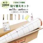 新柄追加! 壁紙 のりつき のり付き クロス 壁紙 おしゃれ 初心者セット のりつき壁紙15mと必要な道具7点