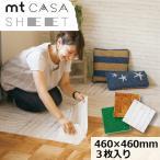 カモ井 床用マスキングテープ mt CASA SHEET 46cm×46cm 3枚単位 3柄 白 木目 芝生 フローリング