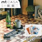 カモ井 壁用マスキングテープ mt CASA SHEET 23cm×23cm 3枚単位 10柄 白 木目 レンガ 夜空 幾何学