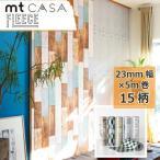 カモ井 マスキングテープ mt CASA TAPE FLEECE 230mm×5m 15柄 フリース リーフ 木目 星 DIY