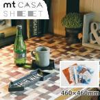 カモ井 マスキングテープ 壁用 mt CASA SHEET 46cm×46cm 10柄 白 木目 レンガ 夜空 幾何学