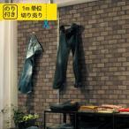 壁紙 クロス 国産 のり付き のりつき リリカラ ウィル LW-2741 「レンガ 木目 木目調 石目 人気柄多数登録」