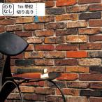 壁紙 クロス 国産 のりなし ルノン ホーム RH-9392 「レンガ 木目柄 木目調 石目 おしゃれ 多数壁紙登録」