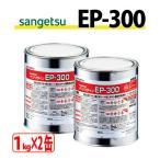 EP-300 (1kg×2缶) サンゲツ ベンリダイン BB-575