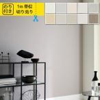 壁紙 のり付き 張り替え おしゃれ サンゲツ ファイン FE-1631 FE-1632/RE-2974 RE-2978