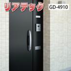 カッテイングシート サンゲツ リアテック GD-4901〜GD-4918 スーパーリアテック 耐候性フィルム 玄関 ドア フィルム