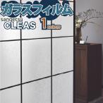 サンゲツ ガラスフィルム 窓ガラスシート 目隠し 機能性ガラスフィルム GF-126