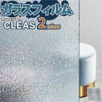 サンゲツ ガラスフィルム 窓ガラスシート 目隠し 機能性ガラスフィルム GF-129