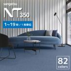サンゲツタイルカーペット  50×50 「1〜20枚まで専用ページ」 NT350 NT-350 シリーズ 全51色 NT-350L NT350L NT-350V NT350V  カーペット 国産 日本製