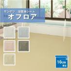 サンゲツ オフロア 浴室 床材 お風呂 リフォーム 厚さ 2.8mm
