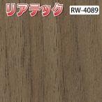 サンゲツ リアテック 装飾用硬質塩ビタックシート RW-8082, RW-8083, RW-8084 アイアンウッド