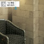 壁紙 クロス 国産 のりなし サンゲツ XSELECT SG-5967 「レンガ 木目柄 木目調 石目 おしゃれ 多数壁紙登録」