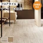 フロアタイル サンゲツ 木目 置くだけ 貼るだけ 床材 エイジドウッド 24枚